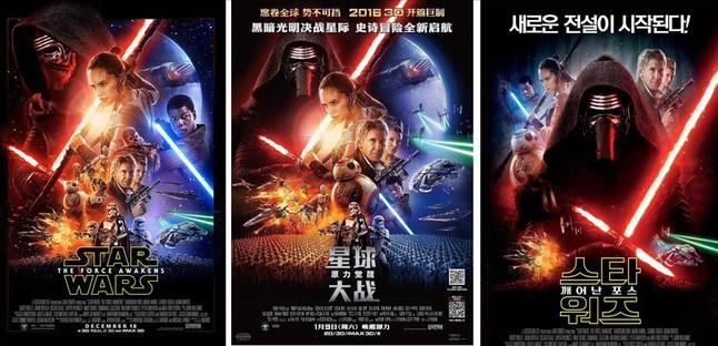 La Xina amaga el protagonista negre de 'Star Wars'