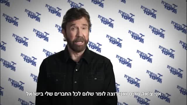 Chuck Norris demana el vot per a Netanyahu