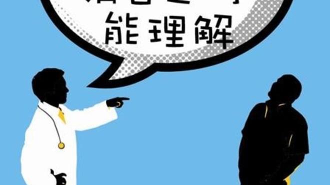 La Rosetta del lenguaje biomédico