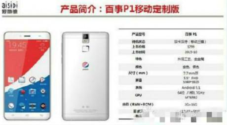 Imagen filtrada en la red social Weibo del m�vil Pepsi P1.