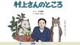 Haruki Murakami respondrà preguntes sobre llibres, gats o beisbol a internet