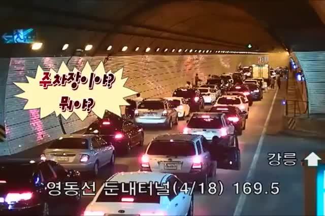 Un vídeo mostra com els sud-coreans s'organitzen per deixar pas a una ambulància en un túnel
