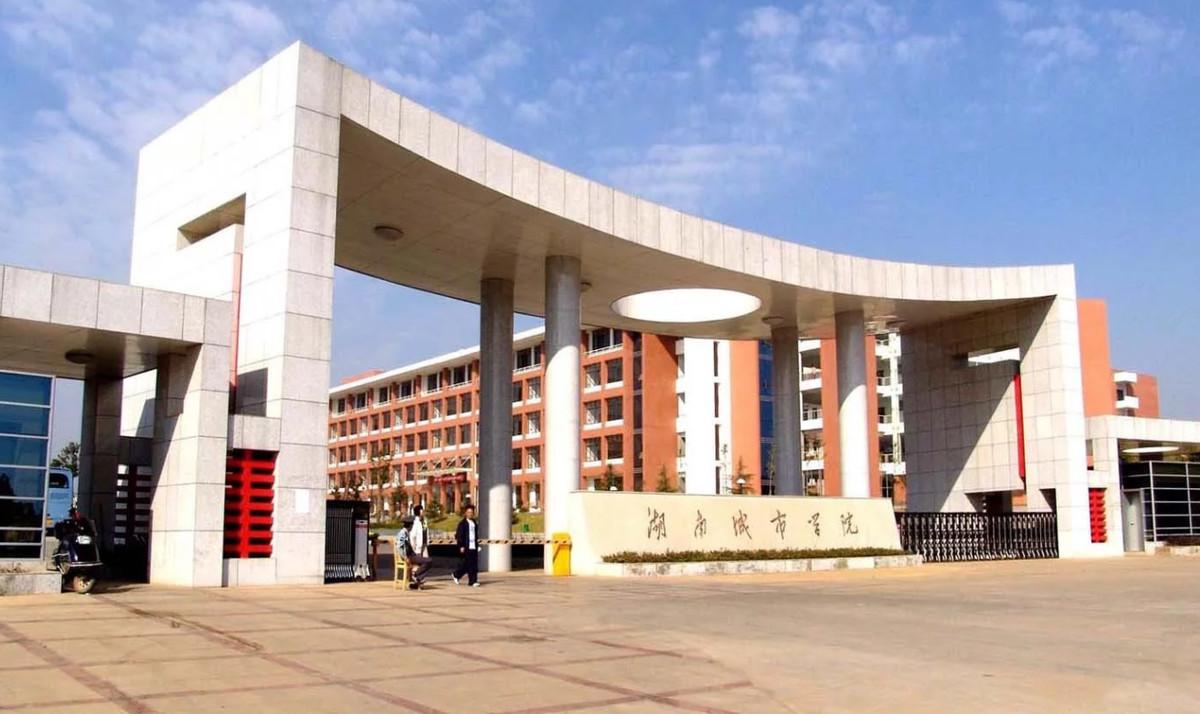 Hunan City University es una universidad ubicada en Yiyang, Hunan, China.