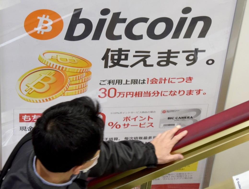 Publicidad sobre el uso del bitcóin en Tokio.