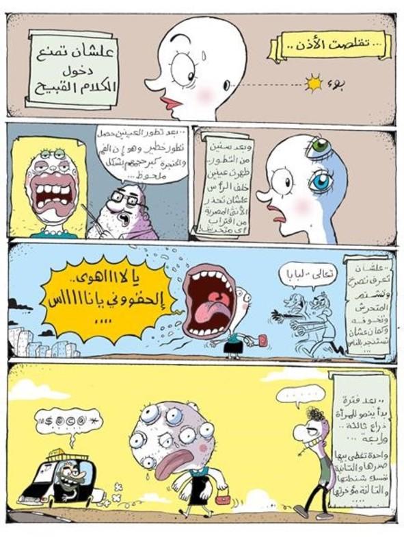 458d2f3d63 La primavera del cómic árabe