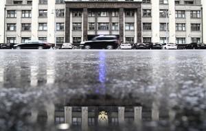 Fachada de la Duma o Cámara Baja del Parlamento Ruso, en Moscú.