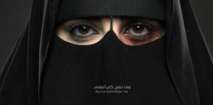 Anunio del primer centro de atención a las víctimas de la violencia machista en Arabia Saudí.