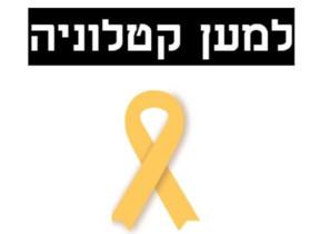 Extracto de un cartel del CDR de Israel