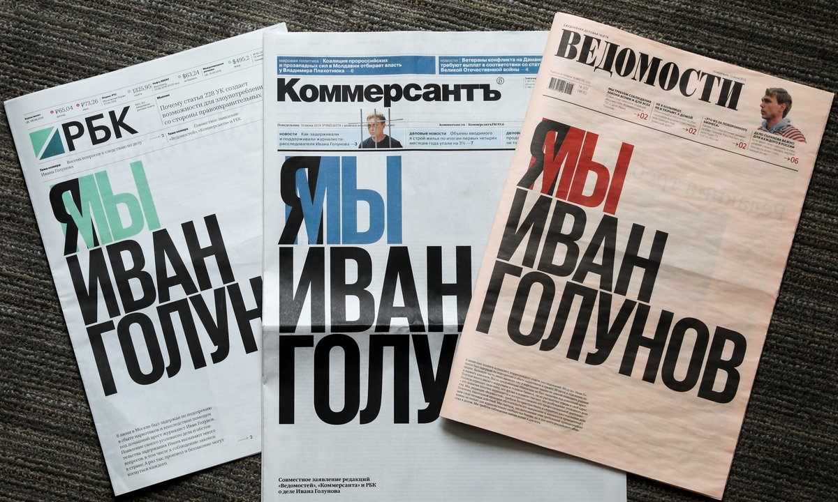 Russia s leading newspapers L to R RBK Kommersant and Vedomosti which published the same front page in support of detained journalist Ivan Golunov are pictured in Moscow Russia June 10 2019 The headline reads I am We are Ivan Golunov REUTERS Shamil Zhumatov