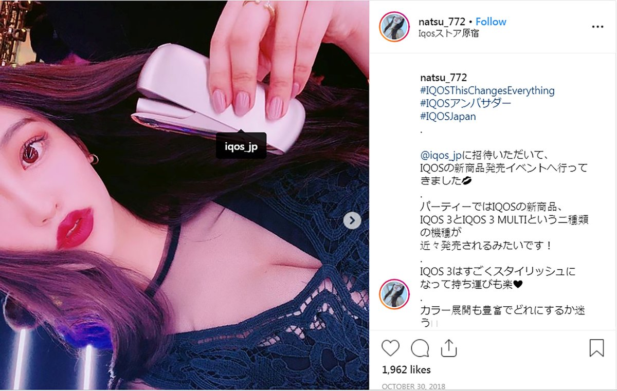 Natsumi, who goes by the handle @natsu_772 and whose age Reuters was not able to determine, holds a heated tobacco iQOS device as part of a campaign by Philip Morris International to market the device in an Instagram post October 30, 2018. Natsumi/Social Media via REUTERS. ATTENTION EDITORS - THIS IMAGE WAS PROVIDED BY A THIRD PARTY. NO ARCHIVES. NO RESALES. FOR USE ONLY WITH STORY PHILIPMORRIS-ECIG/INSTAGRAM