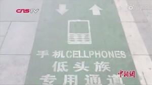 Un carril exclusiu per a vianants que miren al mòbil