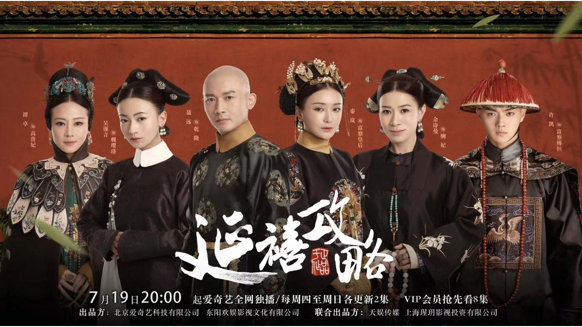 Imagen promocional de 'La Historia del Palacio Yanxi', la suntuosa serie china censurada.