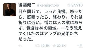 El tuit de Kenji Goto, un mensaje de tolerancia y paz, que escribió en su cuenta de Twitter hace cuatro años.