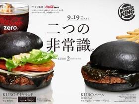 El anuncio de la Kuro Burger en Japón.