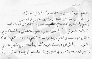 Carta manuscrita del atacante de la comisaría de Cornellà.