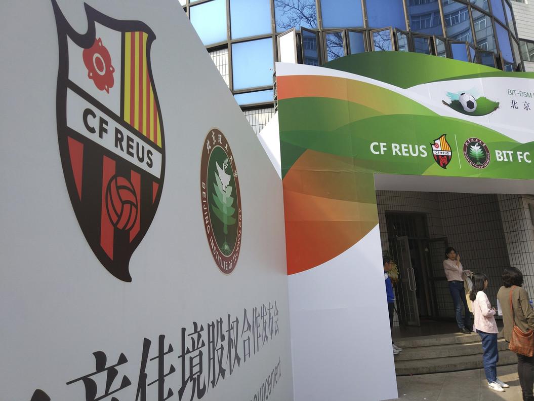 El escudo del Reus, en Pekín.