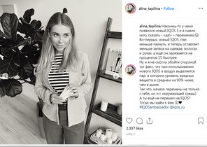 La 'influencer' rusa Alina Tapilina, de 21 años, una de las chicas que anunciaba IQOS en Instagram.