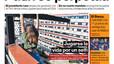 La portada de EL PERIÓDICO del 19 de marzo del 2018