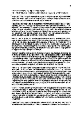 Resolución del PSC sobre la lengua.