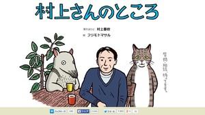 La portada de la web de Haruki Murakami