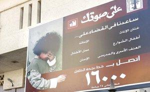 Una valla publicitaria alienta a las familias a que dejen de mutilar los genitales desus hijas, en el exterior de la estación de trenes de la ciudad egipcia de Minya.